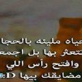 أقوال مأثورة مضحكة مصرية