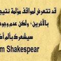 أقوال وحكم شكسبير بالانجليزي