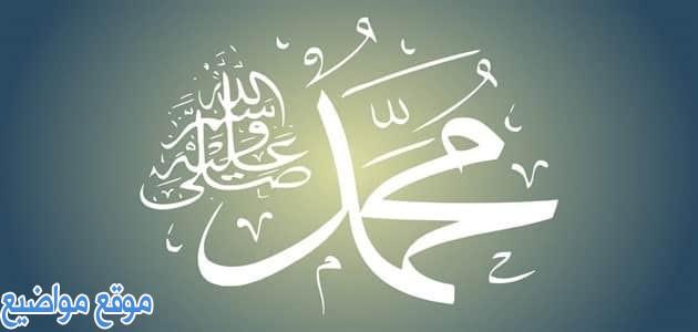 أقوال وحكم عن النبي محمد صلى الله عليه وسلم