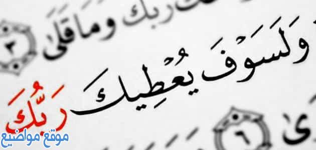 أقوال وحكم عن حسن الظن بالله قصيرة