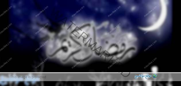 أقوال وحكم عن شهر رمضان المبارك قصيرة