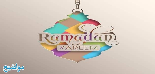 الدعاء المستجاب في شهر رمضان المبارك