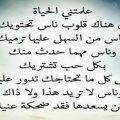 حكم ومواعظ علمتني الدنيا
