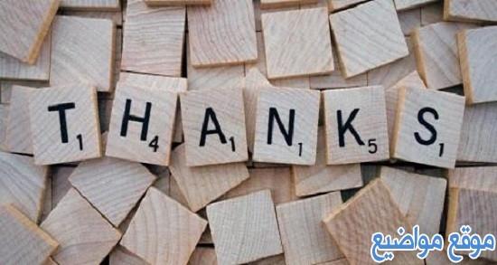 عبارات شكر وتقدير للموظفين قصيرة