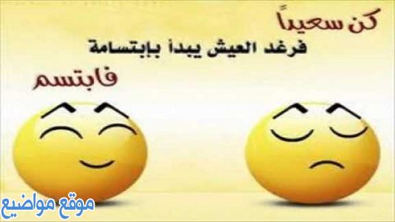 عبارات عن الابتسامة والتفاؤل قصيرة