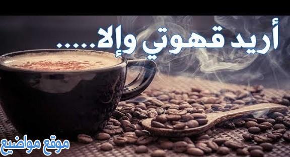 عبارات وكلمات عن القهوة والمزاج