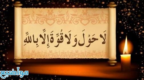 فضل لا حول ولا قوة الا بالله للشفاء وتفريج الهم