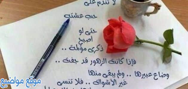 كلام جميل عن الحياة والحب قصير