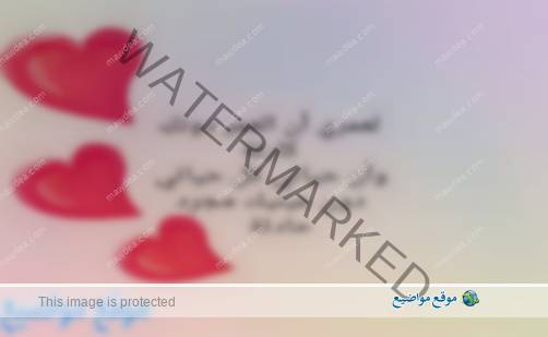 كلام جميل من القلب قصير لشخص وللحبيب