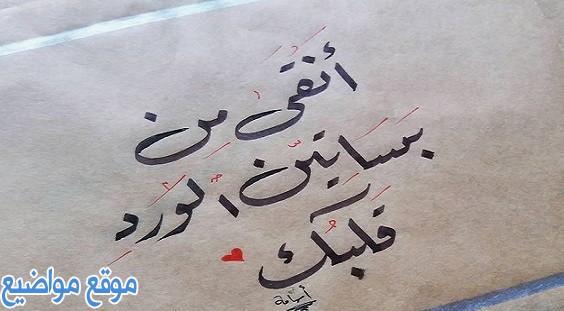 كلام يجذب قلب المرأة والرجل أكثر من جميل