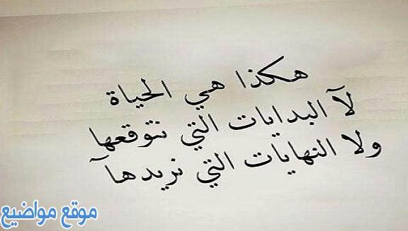 كلمات جميلة جداً ومعبرة قصيرة