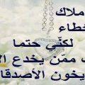 كلمات عتاب وزعل قوية للحبيب