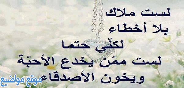 كلمات عتاب وزعل قوية للحبيب قصيرة