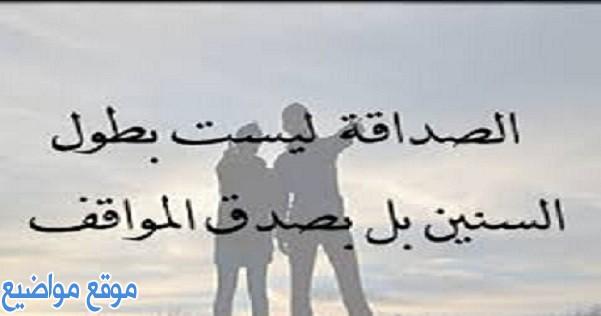 كلمات عن الصداقة الحقيقية قصير ورائع