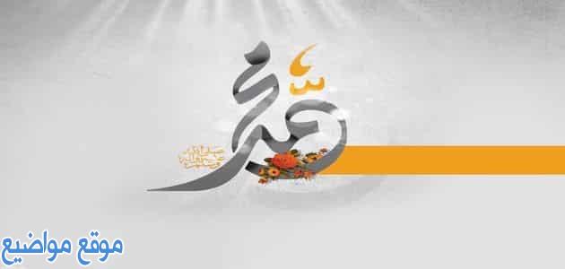 كلمات وحكم دفاع عن رسول الله محمد