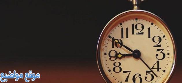 أقوال وحكم عن الوقت والزمن قصيرة