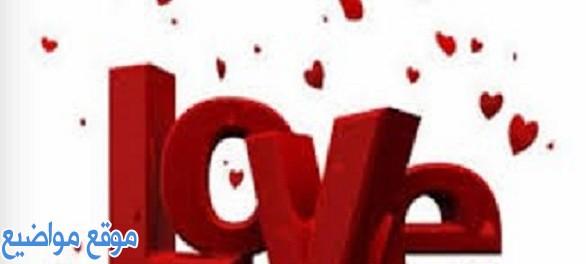 أقوال وكلام عن عيد الحب للحبيب والحبيبة
