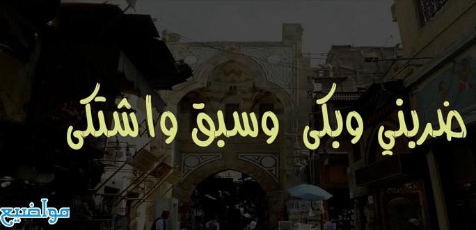 أمثال شعبية تلقيح مصرية وليبية