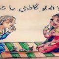 أمثال شعبية عراقية عن المرأة