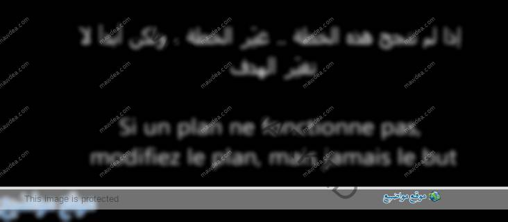 أمثال شعبية عربية مترجمة بالفرنسية