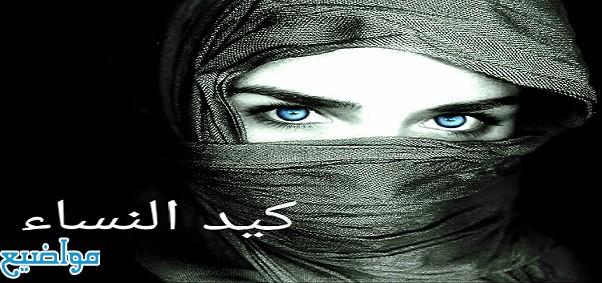 أمثال شعبية عن كيد النساء مصرية ومغربية
