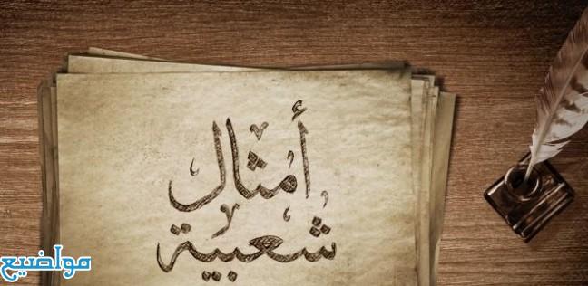 أمثال عراقية عن الحب والكذب