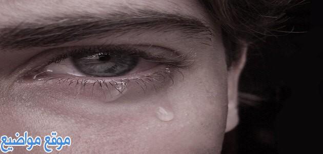 عبارات وكلمات عن الدموع والحزن قصيرة
