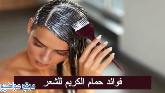 فوائد حمامات الكريم للشعر ووصفات طبيعية لحمامات الكريم
