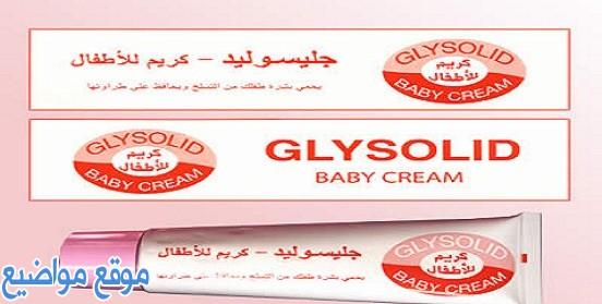كريم جليسوليد للاطفال أنواعة وطريقة الأستخدام