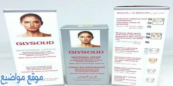 كريم جليسوليد للتبييض والتفتيح للوجة والجسم