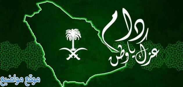 كلمات عن اليوم الوطني السعودي معبرة