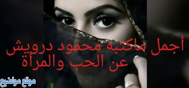 أقوال وكلمات محمود درويش عن الحب والحياة