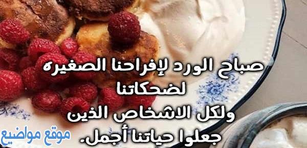 اجمل العبارات الصباحية للحبيب وعبارات صباحية للاصدقاء