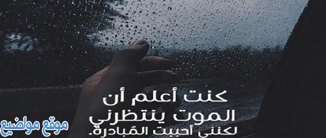 اقوى كلام حزين ومؤثر واقوى كلام حزين عن الحياة