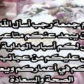 تهنئة جمعة رجب للاصدقاء وتهنئة جمعة رجب للاخوات