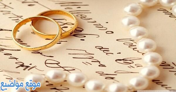 رسائل تهنية بعيد الزواج للزوج والزوجة