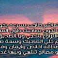 شعر شعبي عن الصديق الخاين شعر شعبي لصديق خاين