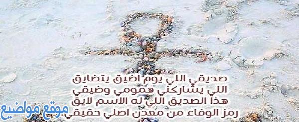 شعر مدح وفخر لصديق وابيات شعر عن مدح الصديق