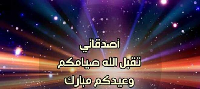عبارات تهنئة العيد للاصدقاء والأقارب تهنئة الاصدقاء بالعيد