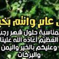 عبارات تهنئة حلول شهر رجب واجمل عبارات تهنئة رجب