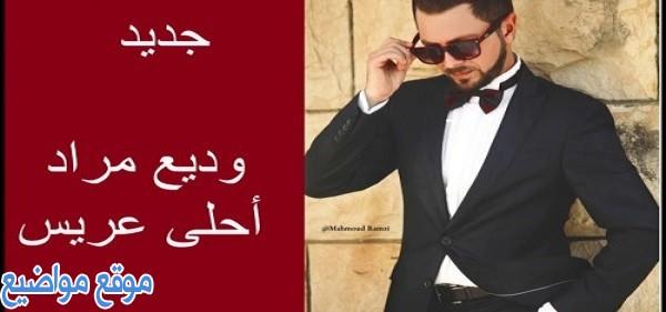 عبارات تهنئة للعروسين قصيرة وبوستات تهنئة للعريس