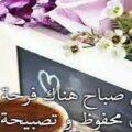 عبارات صباح الخير حبيبي وعبارات صباح الخير للاصدقاء