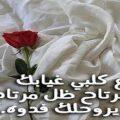 عبارات عراقية حزينة عن الفراق وعبارات عراقية حزينة جدا