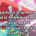 عبارات عن السعادة بالانجليزي مترجمة كلمات عن السعادة بالانجليزي