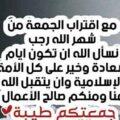 عبارات عن قدوم شهر رجب أجمل عبارات قرب جمعة رجب
