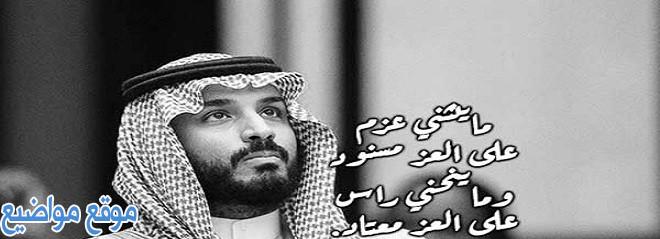 عبارات مدح محمد بن سلمان وكلمات عن محمد بن سلمان