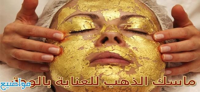 فوائد ماسك الذهب للبشرة وطريقة استخدامة