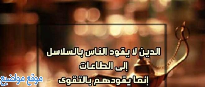كلام جميل عن الدين الاسلامي والحياة قصير وقوي
