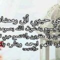 كلام حزين عن الأخ المتوفي وبوستات عن رحيل الأخ