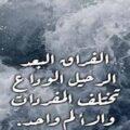 كلام عتاب قوي للحبيب والأصدقاء